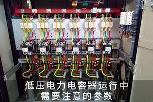 低压电力电容器运行中需要注意的参数